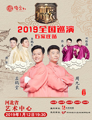【石家庄】2019相声有新人全国巡演-石家庄站