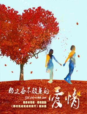 武汉舞台剧《那次奋不顾身的爱情》