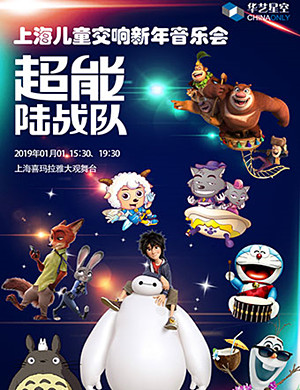 华艺星空·2019上海儿童交响新年音乐会《超能陆战队》