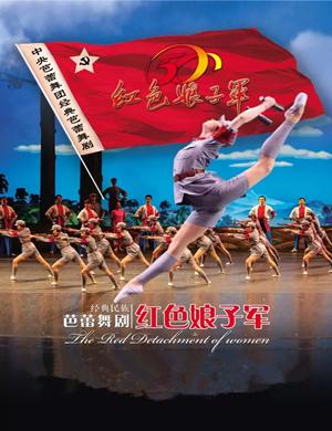 2018江门芭蕾舞剧《红色娘子军》
