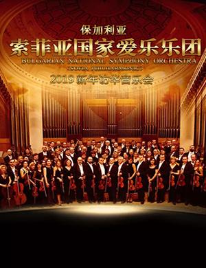 20189索菲亚爱乐乐团上海音乐会