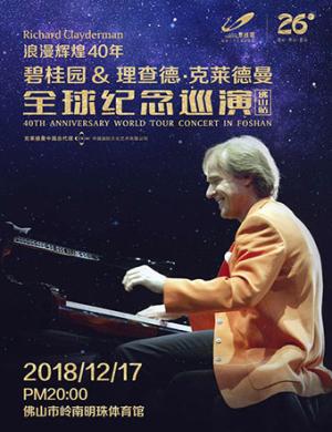 2018碧桂园 理查德·克莱德曼全球纪念巡演-佛山站