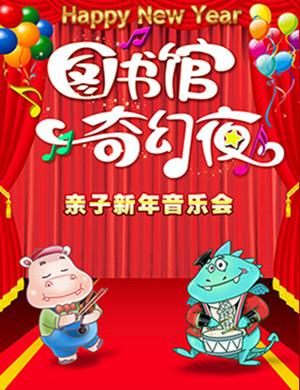 2018《图书馆奇幻夜》亲子新年音乐会-北京站