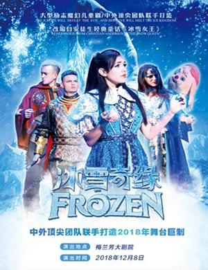 【北京】2018大型原创励志魔幻儿童剧《冰雪奇缘》-北京站