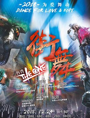 杭州街舞大秀《为爱舞动》