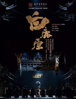2021话剧《白鹿原》青岛站