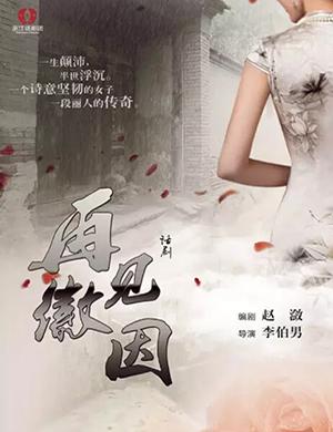 2019七夕相约话剧《再见徽因》-杭州站