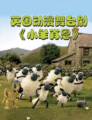 北京动漫舞台剧《小羊肖恩》