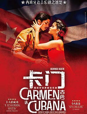 上海音乐剧《卡门·古巴》