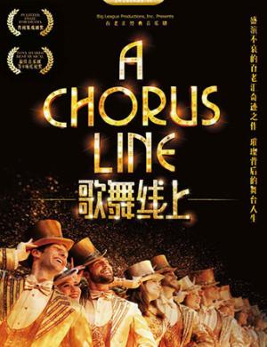 【上海】2019百老汇经典音乐剧《歌舞线上》-上海站