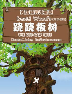 【北京】2018中国儿童艺术剧院 英国经典儿童剧《跷跷板树》-北京站