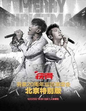 羽泉北京演唱会
