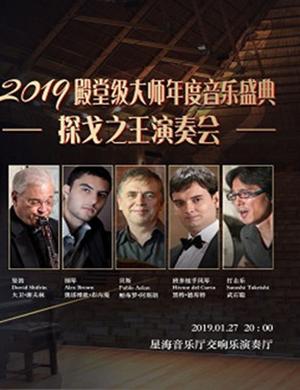 【广州】2019殿堂级大师年度音乐盛典—探戈之王演奏会-广州站