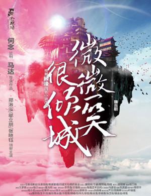 2018舞台剧《微微一笑很倾城》-长沙站