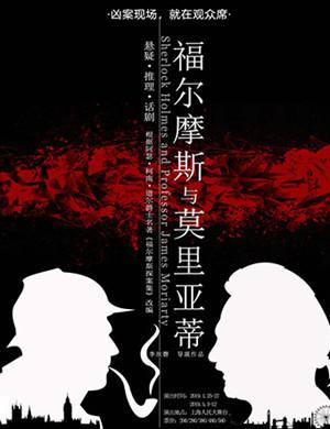 上海悬疑剧《福尔摩斯与莫里亚蒂》