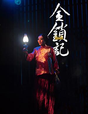 上海舞台剧《金锁记》