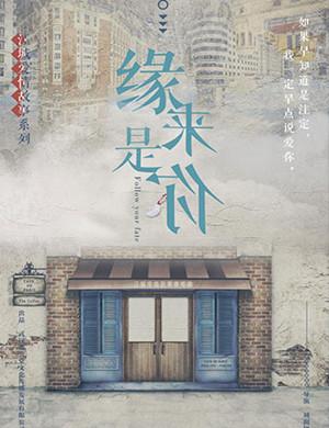 【武汉】2018江城爱情故事系列《缘来是你》-武汉站