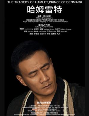 2019上海话剧《哈姆雷特》