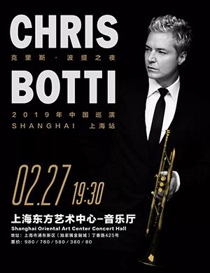 【上海】克里斯·波提之夜 2019上海音乐会