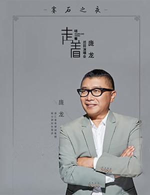 """2019""""赛石之夜-走着唱着""""庞龙巡回演唱会-无锡站"""