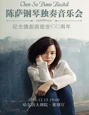 陈萨哈尔滨钢琴音乐会