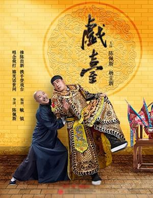 【北京】2019杨立新 陈佩斯主演话剧《戏台》-北京站