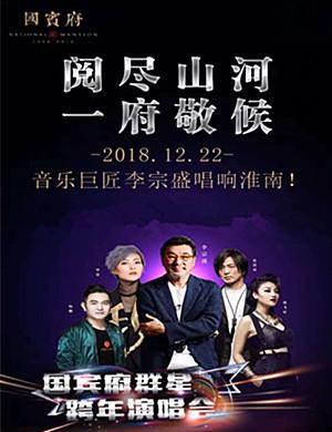 2018国宾府淮南群星演唱会