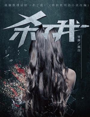 2019推理悬疑话剧《杀了我》(欧阳乾同名小说改编)-上海站