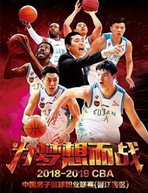 2018-2019 CBA(晋江赛区)福建晋江文旅 VS 新疆广汇汽车-泉州站