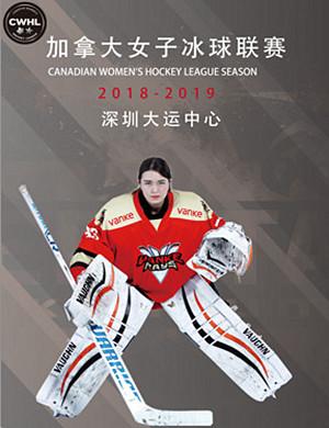 2018/19 CWHL加拿大女子冰球联赛-深圳站