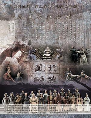 2019戏剧东城 第二届全国话剧展演季:《北魏风飏》-北京站