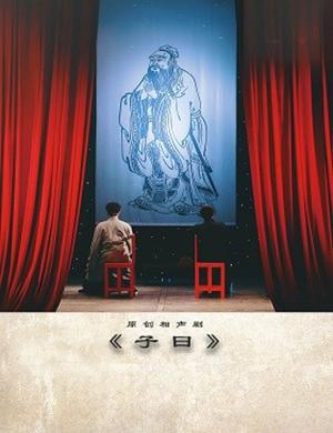 【上海】2018新浪潮戏曲节-上海站-田耘社相声系列-相声剧《子曰》