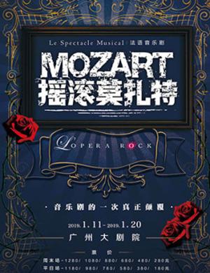 2019广州音乐剧《摇滚莫扎特》