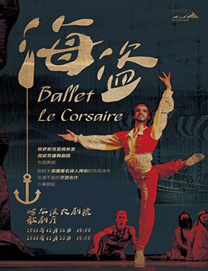 哈尔滨芭蕾舞《海盗》