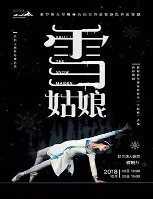 哈尔滨芭蕾舞《雪姑娘》