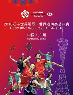 2018汇丰世界羽联·世界巡回赛总决赛(HSBC BWF World Tour Finals 2018)-广州站