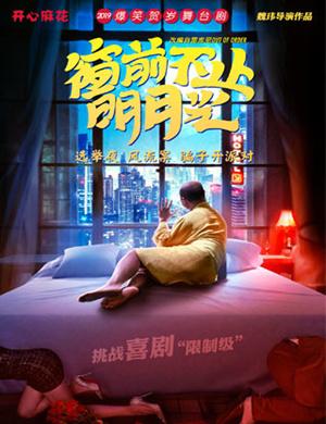 【广州】2019开心麻花爆笑贺岁舞台剧《窗前不止明月光》-广州站