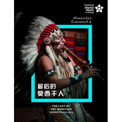 2019最后的莫西干人-亚历桑德罗印第安音乐品鉴会-济南站