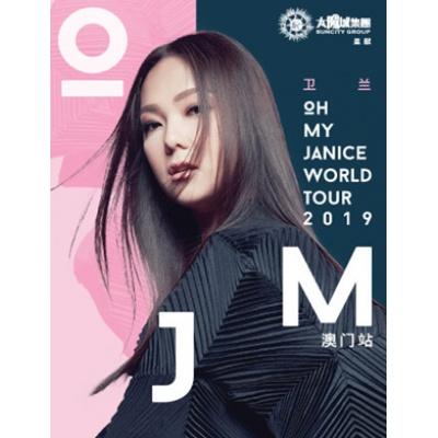 2019卫兰OH MY JANICE世界巡回演唱会-澳门站
