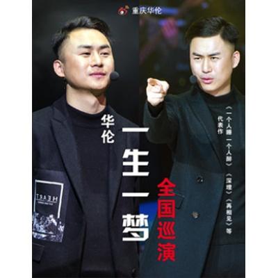 2018华伦《一生一梦》全国巡演-广州站