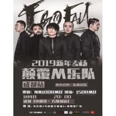 颠覆M乐队2019新年专场-成都站