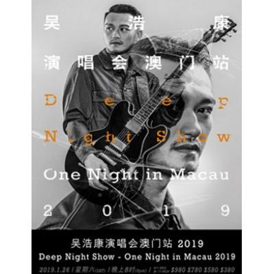 2019吴浩康演唱会 Deep Night Show-澳门站