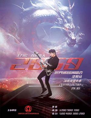 2019王力宏《龙的传人2060》巡回演唱会-沈阳站