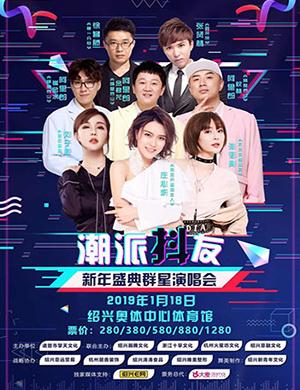 2019潮派抖友新年盛典之夜群星演唱会-绍兴站