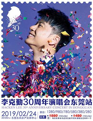 2019李克勤东莞演唱会