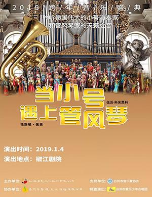 台州小号遇上管风琴音乐会