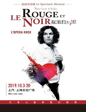 2019法语音乐剧《摇滚红与黑》-上海站