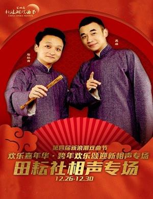 2018田耘社相声专场-上海站