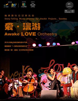【郑州】2019【开年大剧】瑞典旅行日记音乐会《爱漫游》郑州站