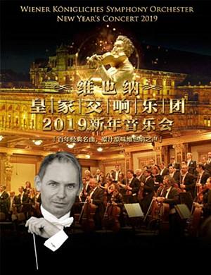 维也纳皇家交响乐团2019新年音乐会-北京站